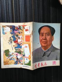 云南民兵(1974年7、10期)~