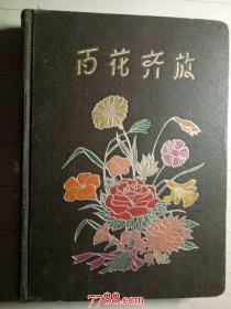 老日记本:百花齐放(春节慰问赠, 只写4页)