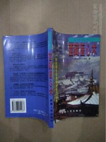 西藏医心术(西藏生命全书之一)1999年一版一印