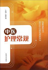 中医护理常规