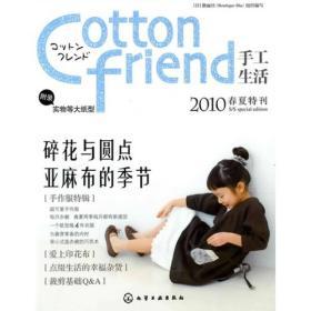 Cotton friend手工生活