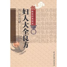 中医非物质文化遗产临床经典读本:妇人大全良方 微残