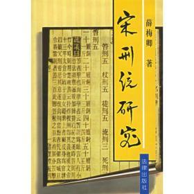 """宋刑统研究  薛梅卿同志自五十年代中期于中国人民大学法律系研究生毕业后,即从事中国法制史的教学和学术研究工作。其中对于宋代律典的研究倾注了很大心力,造诣颇深。    这部专著共分十三个专题,归为三个部分。第一部分,从《宋刑统》的""""编修速成的历史原因、颁行的具体年代"""",排除了""""窦俨撰开宝刑统""""之说;论证了中华法系各律典承上启下的必然规律性,并非《宋刑统》独承唐律,更进而说明《唐律疏议》所不及的。"""