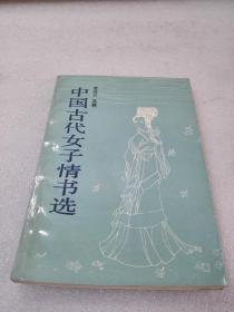 《中国古代女子情书选》稀缺!花城出版社 1987年1版1印 平装1册全