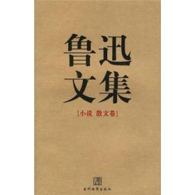 鲁迅文集(全两册 小说散文卷、杂文卷)