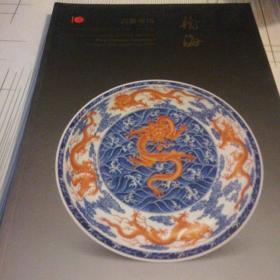 瀚海2004年秋季拍卖会 瓷器专场