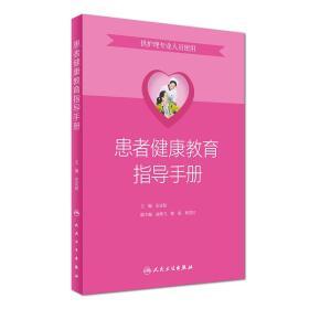 患者健康教育指导手册(供护理专业人员使用)