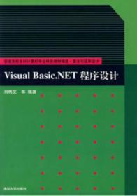 Visual Basic. NET程序设计 刘炳文 9787302163725