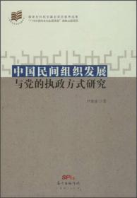 中国民间组织发展与党的执政方式研究  ..