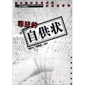 新中国对日本战犯的历史审判:罪恶的自供状