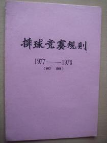 排球竞赛规则1977-1978(初稿)