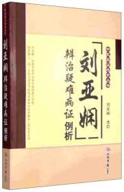 中医临证绝学丛书:刘亚娴辨治疑难病证例析