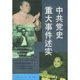 中共党史重大事件述实 9787010017563