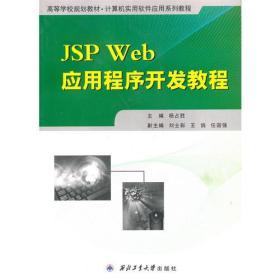 JSP Web应用程序开发教程