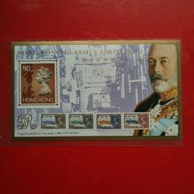 香港邮票HC77香港经典邮票第二辑通用邮票小型张女皇收藏珍藏集邮