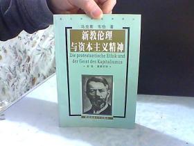新教伦理与资本主义精神【吴志攀签名】