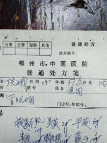 湖北省鄂州市名老中医[陈剑平]开的[胃脘痛]中药处方单