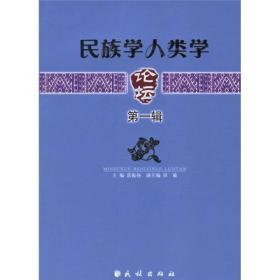 民族学人类学论坛(第1辑)