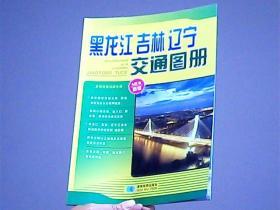 黑龙江、吉林、辽宁交通图册(新版)