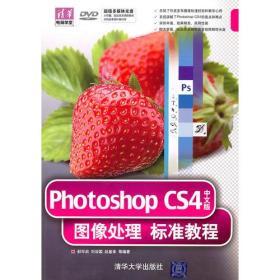 Photoshop CS4中文版图像处理标准教程