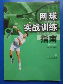 网球实战训练指南
