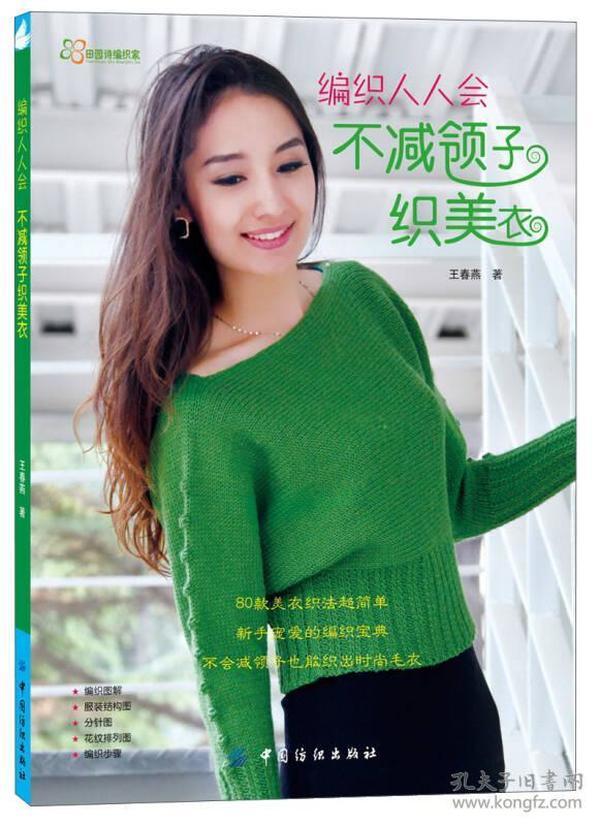 编织人人会:不减领子织美衣