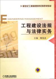 新世纪工程管理类系列规划教材:工程建设法规与法律实务