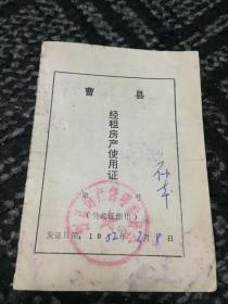八十年代曹县经租房产使用证