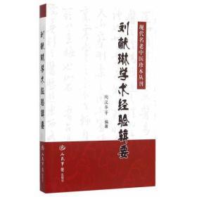 刘献琳学术经验辑要.现代名老中医珍本丛刊