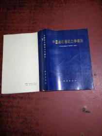 中国岩石圈动力学概论 【91年1版1印 仅印1850册】原版 扉页有名字
