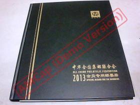 2013邮票年册-中华全国集邮联合会 会员专用邮票册第十二册(含邮票)全