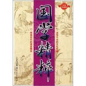 国学精粹(经典珍藏版)