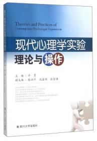 现代心理学实验理论与操作 辛勇 四川大学出版社9787561489314