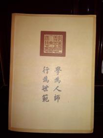 五伦书  影印版   1厚册