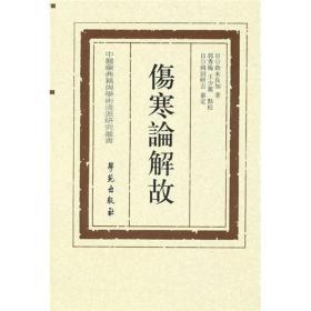 正版 伤寒论解故 铃木良知 郭秀梅 王少丽  冈田研吉 学苑出版社