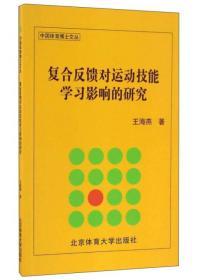 复合反馈对运动技能学习影响的研究/中国体育博士文丛