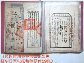 《民国时期公文档案执照、侵华日军电报稿等各种老票证票据原件19张》.。