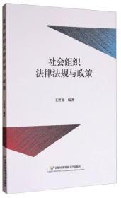 社会组织法律法规与政策