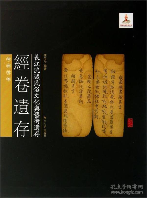 长江流域民俗文化与艺术遗存经卷遗存 唐忠毛 湖南大学出版社 9787566703767