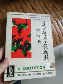 美国短篇小说新辑 美国文库 馆藏