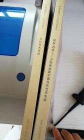 中国嘉德 2017年秋季拍卖会  当代艺术夜场.纬度/态度-少励家族藏 中国当代艺术专场 2本