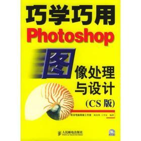 巧学巧用Photoshop 图像处理与设计(CS版)   书脊破损
