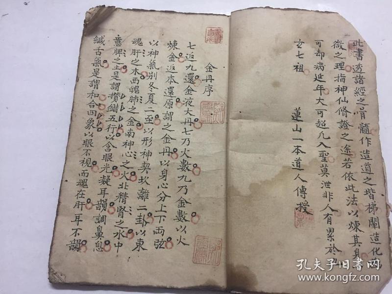 稀见见清代名家手稿秘本 《道门修炼金丹秘本》 一册全, 多藏章。