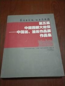 第五届中国西部大地情--中国画油画作品展作品集