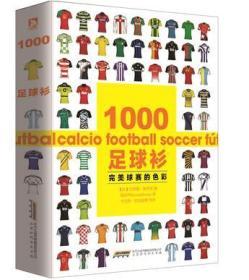 1000足球衫 伯纳德?莱昂斯 9787807696599 北京时代华文书局
