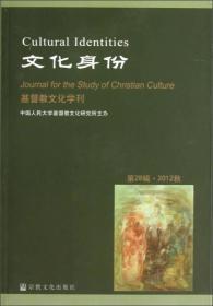 基督教文化学刊[ 文化身份  第28辑·2012秋]