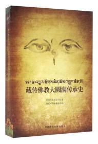 藏传佛教大圆满传承史
