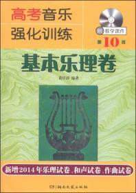 高考音乐强化训练 基本乐理卷 (附教学课件MP3)第10版