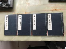 1974年上海书画社影元刊本【稼轩长短句】大开本原装四册全,新中国雕版印刷上乘之作。 曾作为国礼赠送外国元首!--------