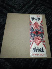 手绘毛巾袜袜标设计稿1枚(山东菏泽织袜厂)